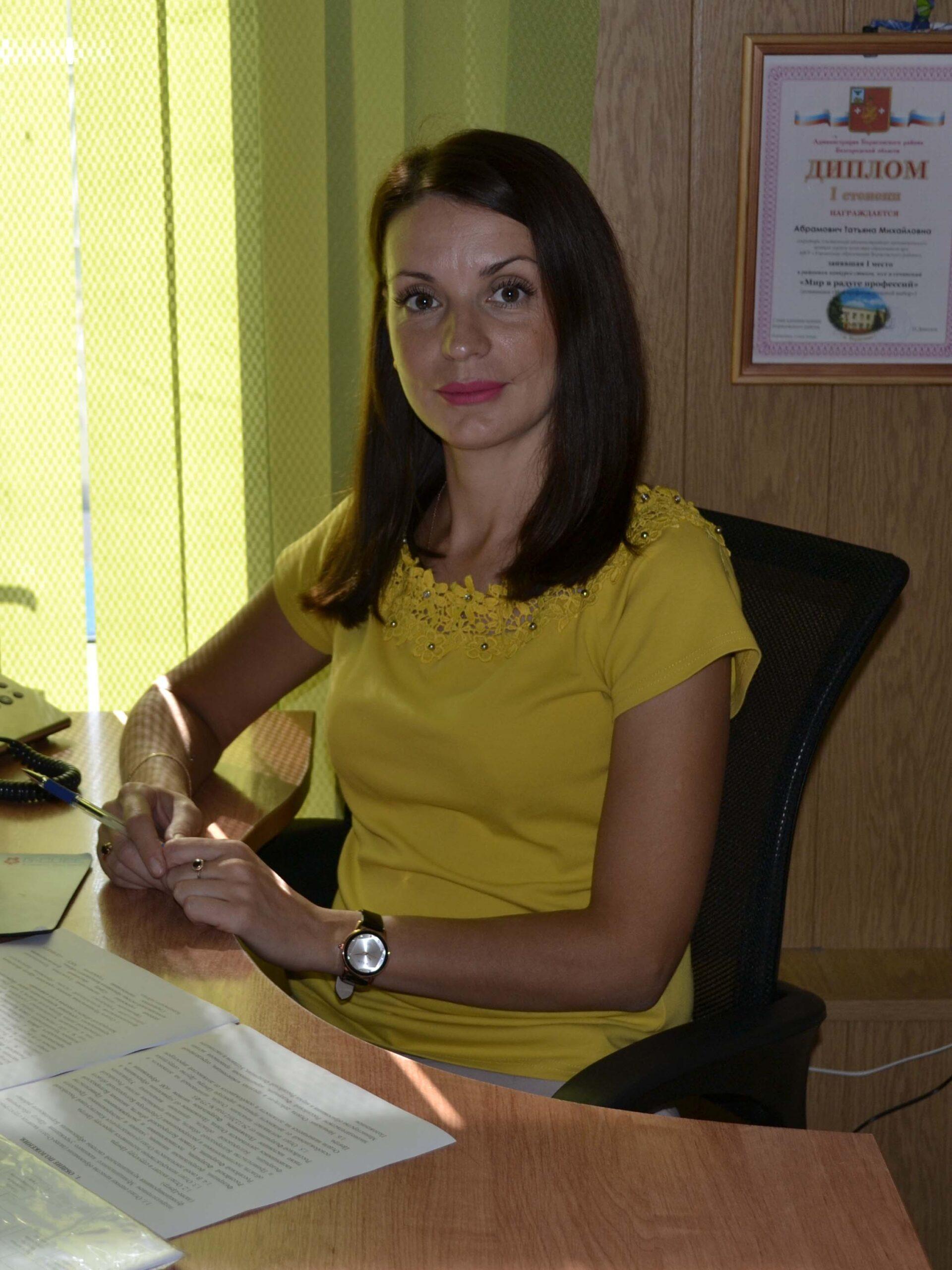 Абрамович Татьяна Михайловна